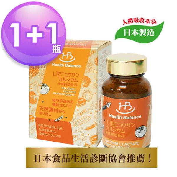 【買1送1】HB養固鈣 (60錠/瓶)