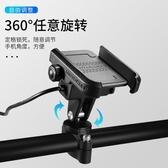 手機支架 鋁合金導航支架可充電自行車電瓶車機車電動車手機架爾碩數位