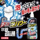 小林製藥泡沫水管清潔疏通劑衛浴廁所洗臉台...