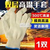 抗熱手套雙層加厚耐高溫手套300度工業級模具芳綸隔熱手套防燙手套5指 最後一天85折