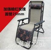 戶外躺椅折疊靠背椅午休辦公室椅懶人沙發陽臺椅老人椅 QQ8926『東京衣社』
