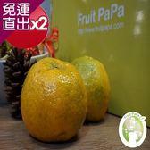 水果爸爸-FruitPaPa 爆汁香甜#25A特級豐原椪柑20顆/盒*2盒【免運直出】