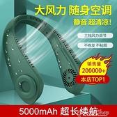 5000毫安風扇無葉運動掛脖充電小風扇便攜懶人跑步 快速出貨