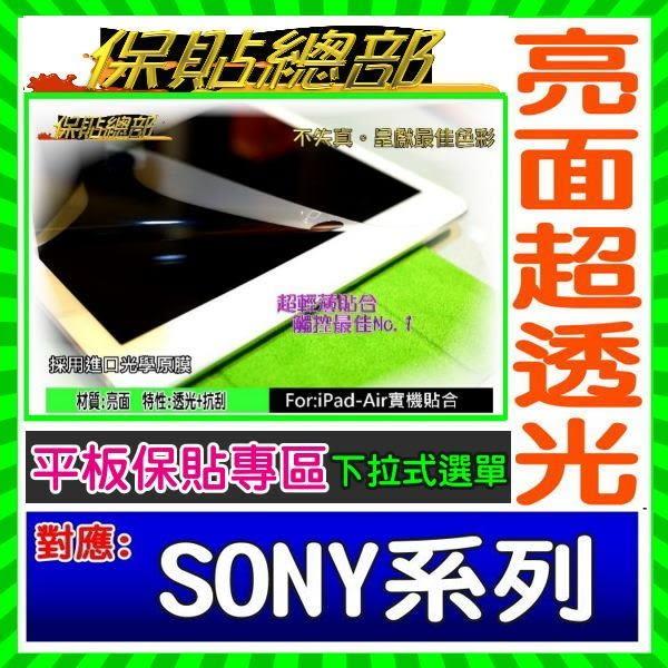 保貼總部~只賣保護貼For:SONY Xperia Z3 Z4 Tablet(亮面)專用型螢幕保護貼,台灣製造