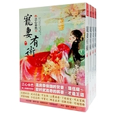 寵妻有術:套書<1 4卷>(完)
