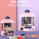 兒童迷你抓娃娃機玩具小型夾公仔機投幣男女扭蛋機【淘嘟嘟】