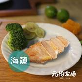 元榆低溫烹調海鹽舒肥嫩雞胸(雞胸肉)-1包/100g