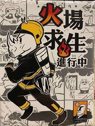 『高雄龐奇桌遊』 火場求生進行中 繁體中文版 正版桌上遊戲專賣店