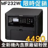 【限時促銷↘4490】Canon imageCLASS MF232w 黑白雷射多功能複合機 全新機