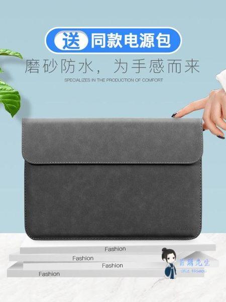 筆電包 筆記本內膽包適用蘋果寸華為電腦包12pro13ipad11保護套15air14女15.6mac 多色