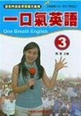 (二手書)一口氣英語(3)(書+1CD)