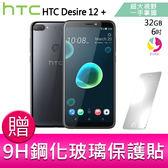 分期0利率  HTC Desire 12+ Desire 12 Plus 6吋智慧型手機   贈『9H鋼化玻璃保護貼*1』