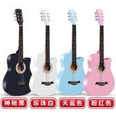 吉他初學者學生女男38寸粉色大學生用女生款入門吉塔自學其他樂器igo 晴天時尚館