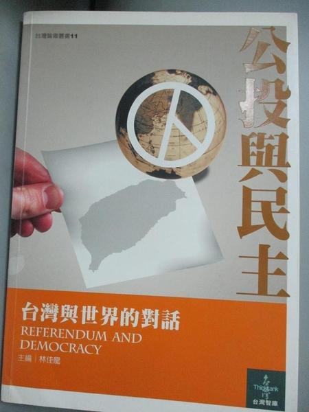 【書寶二手書T3/繪本_JM4】公投與民主-台灣與世界的對話_林佳龍