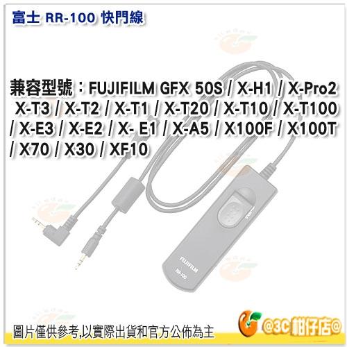 富士 FUJIFILM RR-100 原廠 快門線 RR100 支援 GFX50S XH1 X100F XT3 XE3