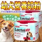 📣此商品48小時內快速出貨🚀》beaphar樂透》Lactol幼犬營養奶粉-250g