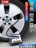 充氣泵 車載充氣泵汽車用打氣泵電動雙缸便攜式小轎車胎多功能輪胎加氣泵 城市科技