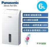 【佳麗寶】- 加入購物車驚喜價(Panasonic 國際牌)6公升除濕機 F-Y12EB