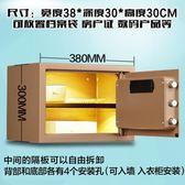30ES保險箱家用入牆商用辦公保險櫃家用小型防盜床頭保管箱  WD 遇見生活