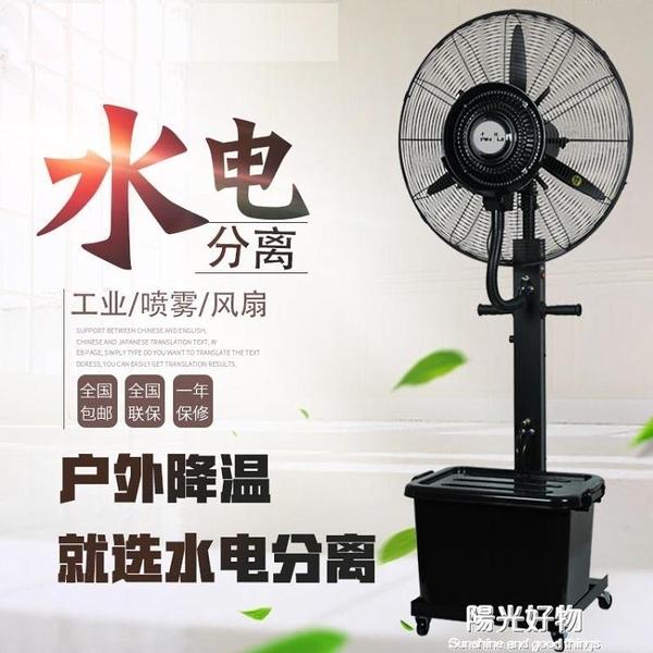 工業噴霧風扇加水電風扇水霧霧化水冷戶外降溫壁掛落地扇商用搖頭 220v NMS陽光好物
