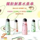 創意水果膠囊傘 晴雨傘 小清新五折膠囊傘