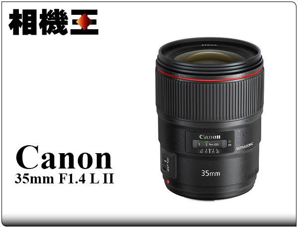 ★相機王★Canon EF 35mm F1.4 L II USM〔二代鏡〕平行輸入