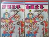 【書寶二手書T4/漫畫書_OQZ】命運之子_1&2集合售_宮脇明子
