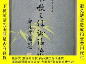 二手書博民逛書店罕見咳嗽之辨證論治Y198362 唐步祺 陝西科技出版社 出版1