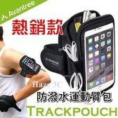 【速捷戶外】Avantree Trackpouch 運動型防潑水手機臂包 iPhone6/6 Plus/M8/S5/Z3