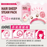 韓國 MEDIHEAL 山羊乳蒸氣護髮帽 40g