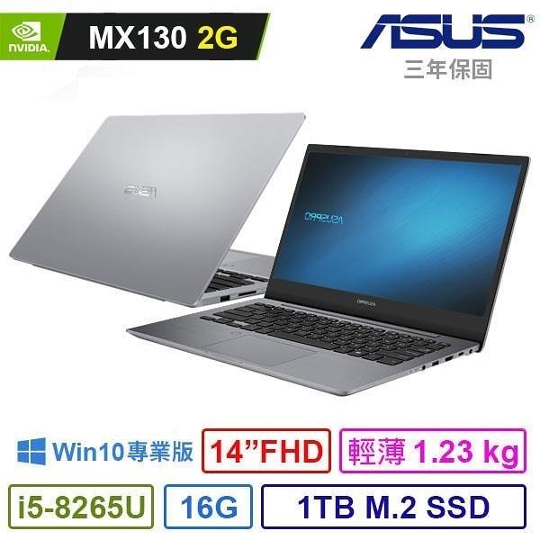 【南紡購物中心】ASUS華碩14吋商用筆電P5440F i5-8265U/16G/1TB M.2 SSD/MX130 2G/Win10專業版/3Y