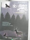 【書寶二手書T2/宗教_MML】來自動物界的訊息_泰德‧安德魯斯