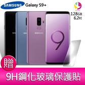 分期0利率 三星 Samsung Galaxy S9+/S9 plus 128GB智慧手機 贈『9H鋼化玻璃保護貼*1』