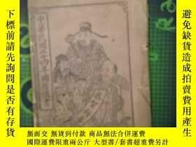 二手書博民逛書店罕見中華民國二十四年國曆通書Y199456