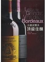 二手書博民逛書店《【法國波爾多:頂級佳釀LES GRANDS VINS DE BORDEAUX】》 R2Y ISBN:9621436605