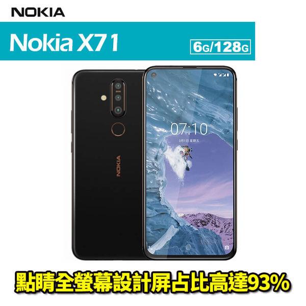 Nokia X71 6.39吋 6G/128G 智慧型手機 24期0利率 免運費