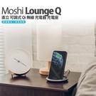 Moshi Lounge Q 直立 可調式 Qi 無線 充電器 充電座 公司貨