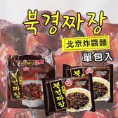 韓國 OTTOGI 不倒翁 北京炸醬麵 (單包入) 135g 炸醬麵 炸醬 韓式 泡麵 消夜 韓國泡麵