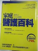 【書寶二手書T1/養生_DWU】家庭醫護百科_山川達郎
