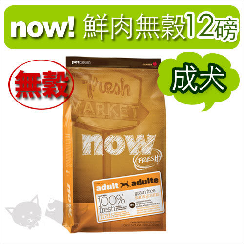 [寵樂子]《NOW!》Fresh鮮肉無穀天然糧-成犬配方 12磅 / 狗飼料