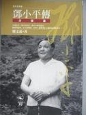 【書寶二手書T8/傳記_JOL】鄧小平傳-治國篇_韓文甫