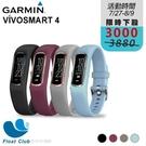 GARMIN vivosmart 4 健康心率手環 S/M (曜岩黑/梅洛紅/典雅灰/晴空藍) 010-01995