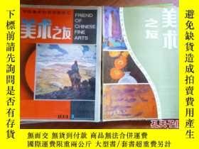 二手書博民逛書店罕見美術之友(1993年第1-6期)(1992年1-6期缺1期)