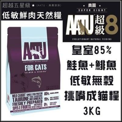 *WANG*【含運】英國AATU超級8《皇室85%鮭魚+鯡魚 低敏無穀挑嘴全齡貓糧》3kg //補貨中