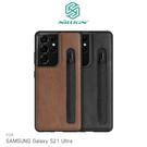 【愛瘋潮】NILLKIN SAMSUNG Galaxy S21 Ultra 奧格筆袋背套 可放S Pen的保護套 手機殼 防摔殼