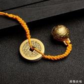 銅錢合金鈴鐺風水掛件乾隆通寶鑰匙扣掛件隨身攜帶掛飾OB3086『美鞋公社』