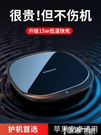 機樂堂蘋果12無線充電器15w正品iphone11手機X無限xsmax快充8p板xr華為mate30小米10車載11pr 智慧 618狂歡