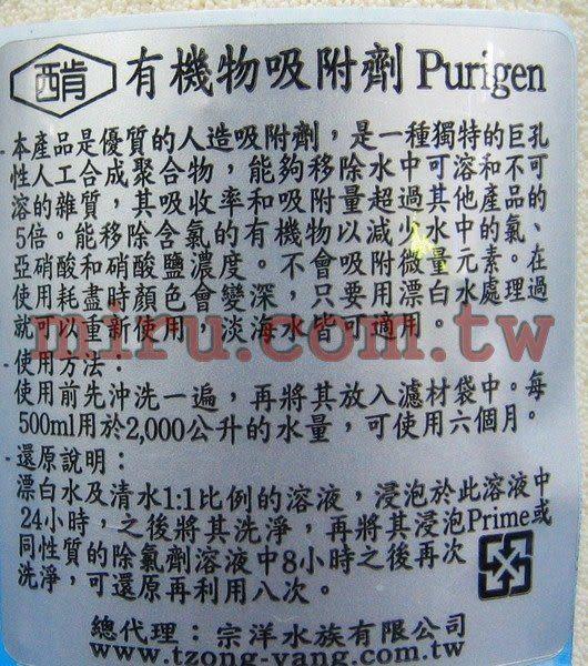 【西高地水族坊】美國原裝進口 西肯Seachem 有機物吸附劑500ml