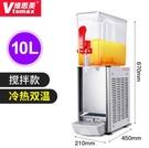 維思美現調飲料機商用自助餐制冷制熱果汁機單缸攪拌噴淋冷飲機 小山好物