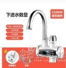 電熱水龍頭速熱即熱式加熱小廚房寶快速過自來水熱水器淋浴 小時光生活館